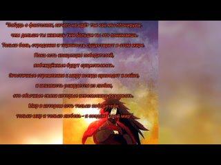 Аниме цитата Мадари