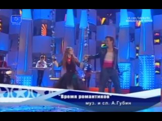 Андрей Губин и Саша Балакирева - Время романтиков (Фабрика звёзд 5)