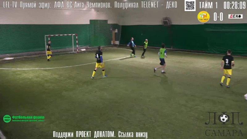 LFL-TV Прямой эфир ЛФЛ ВС-Лига Чемпионов. Полуфинал TELENET - ДЕКО