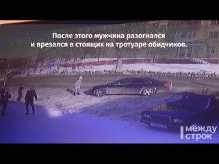 Жуткий момент наезда иномарки на компанию людей в Нижнем Тагиле попал на видео