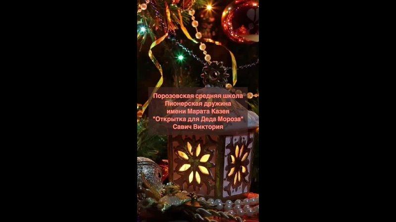 Порозовская средняя школаПионерская дружина имени Марата КазеяСавич Виктория Открытка Деду Морозу в помощь деду морозу