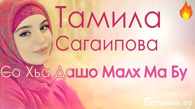 Тамила Сагаипова Сл хьа дашо малх ма бу