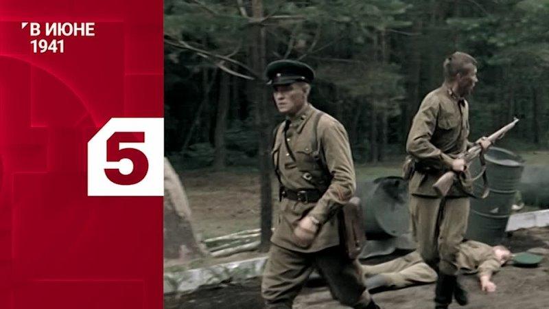 В июне 1941 го смотрите на Пятом