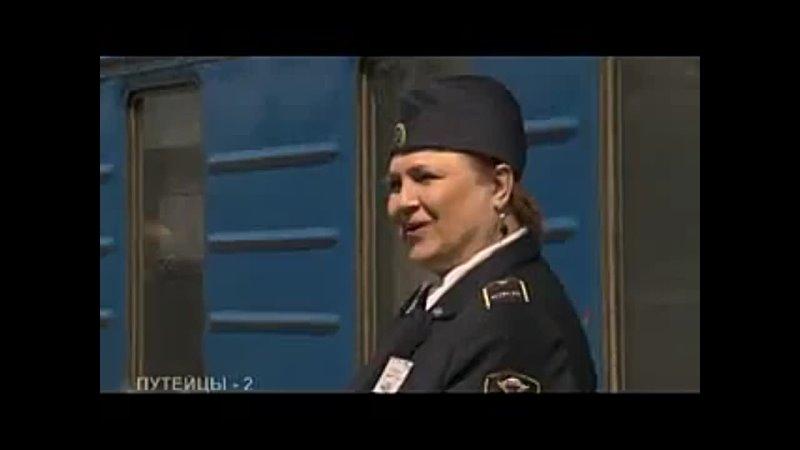 Путейцы 2 серия 2 Чужая родня mp4