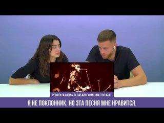 Испанцы смотрят клипы Легенд Русского Рока_ Кино, ДДТ, Сектор газа