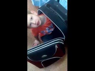Зачем ты в чемодане сидишь?