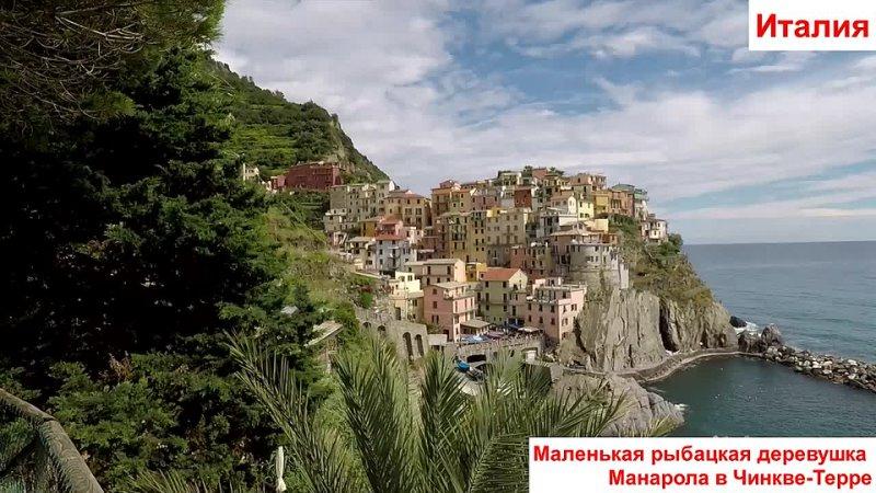 Маленькая рыбацкая деревушка Манарола в Чинкве Терре Италия