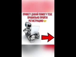 📌Короткое видео с инструкцией для правильной регистрации.
