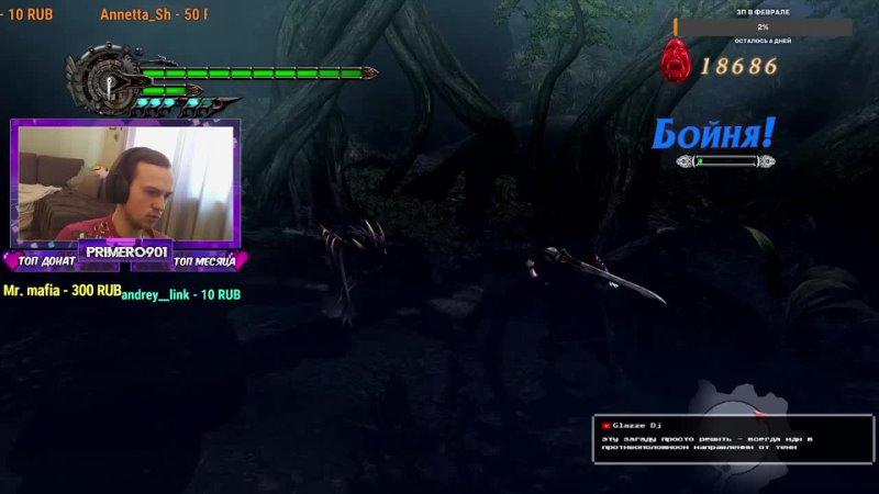 Devil May Cry 4 2 Культ МАРАФОН ВСЕХ DMC Прохождение СТРИМ Обзор Мнение RUS