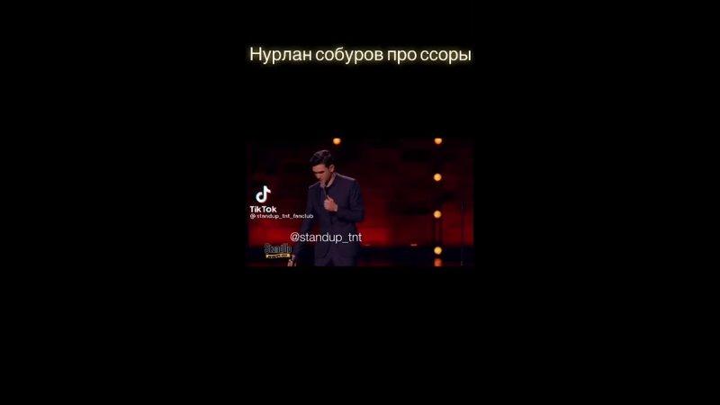 Нурлан Сабуров про ссоры))