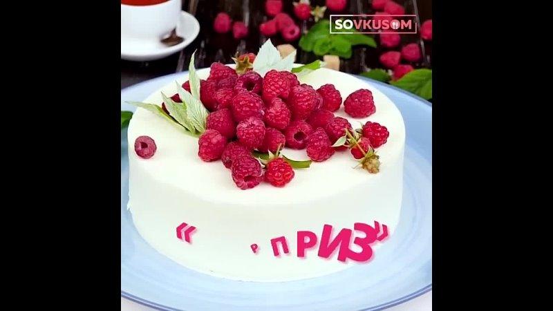 Торт Малиновый сюрприз Хозяйка большого дома Рецепты и советы