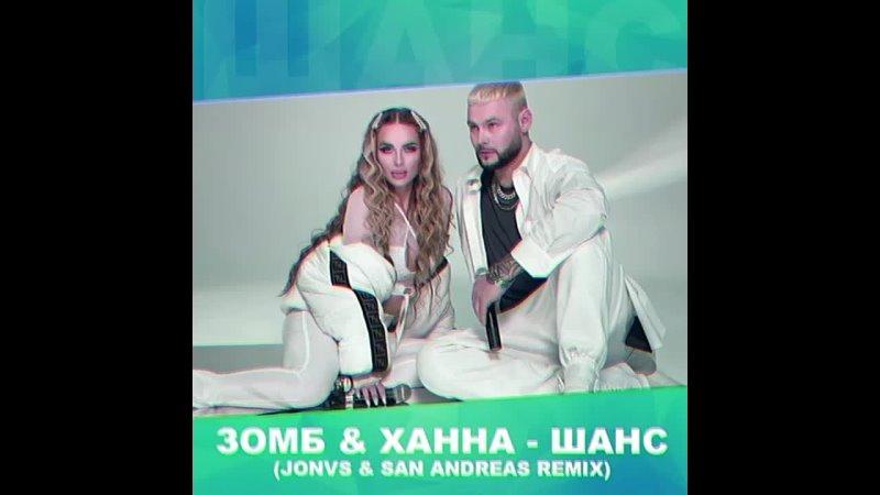 ЗОМБ ХАННА - ШАНС (JONVS San Andreas Remix)