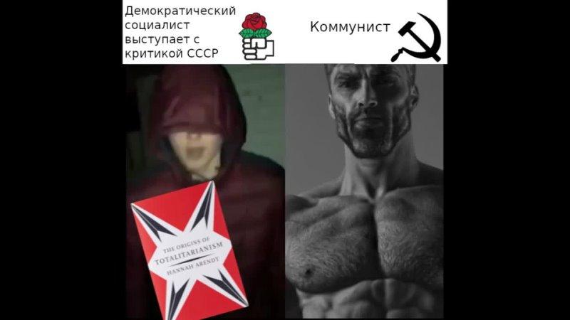 Дискуссия демократического социалиста со сталинистом