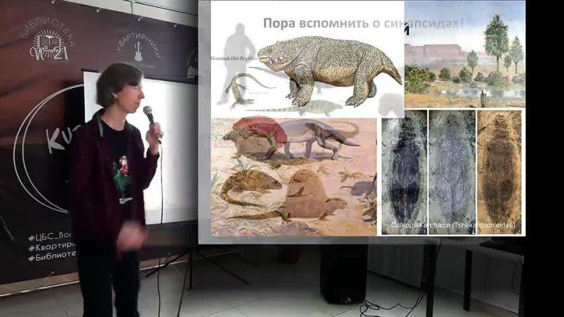 Ярослав Попов Как развивалась жизнь на Земле быловремя наука земля жизнь