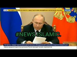 ☆ В. Путин читает аят из Къур-ана
