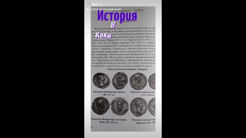 Брест. История приграничного города (10-21 века).