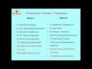 """Презентация учебно-методического пособия """"Скрипичная палитра"""""""