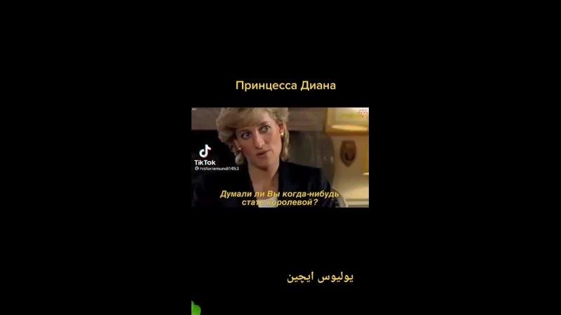 принцесса Диана королева людских сердец