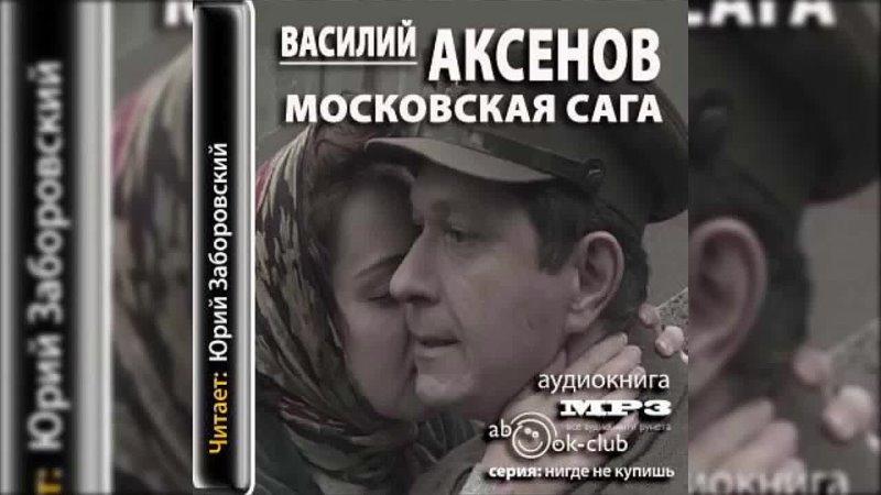 Василий Аксенов Московская сага аудиокнига Часть 2