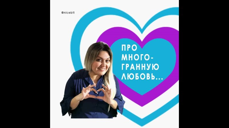 Про многогранную любовь   Федеральное рекламное агентство NICE (BTL)