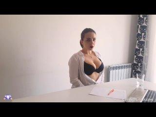 Новая замужняя секретарша оказалась опытной хуесоской и похотливой шалавой (русское домашнее порно начальник ебет помощница секс