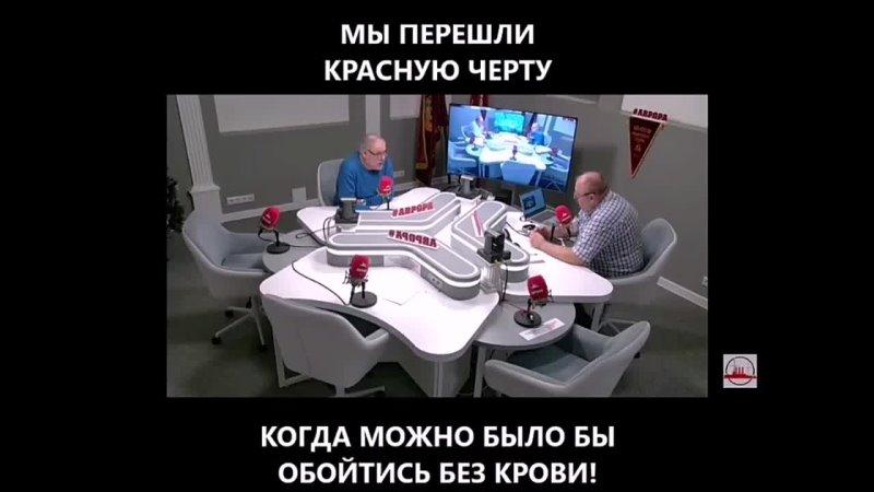 М Хазин Рубикон перейден
