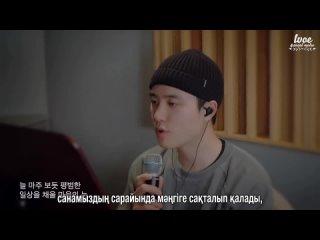 D.O (EXO) - That's Okay () қазақша аударма