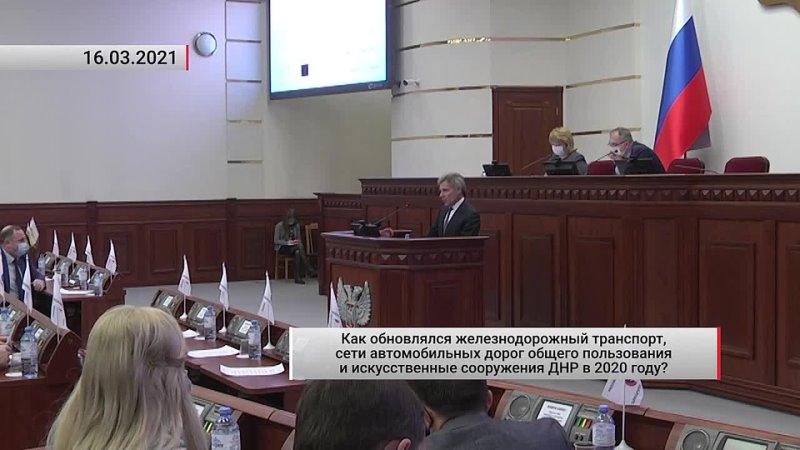 Как обновлялся транспорт и сети автомобильных дорог ДНР в 2020 году? Актуально. 17.03.2021