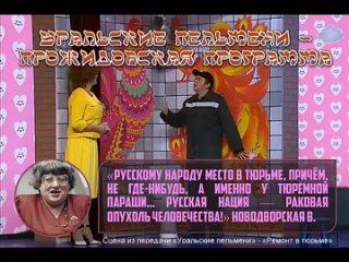 Уральские пельмени - прожидовская программа Новодворская В.