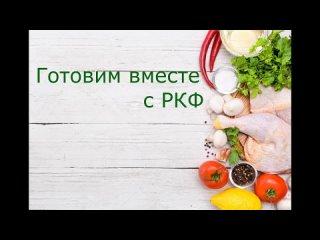 Кулинария №3