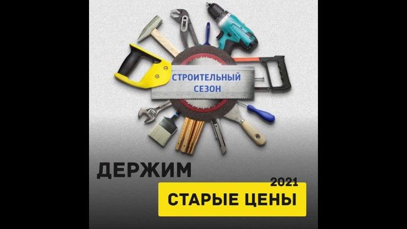 Строительный сезон 2021