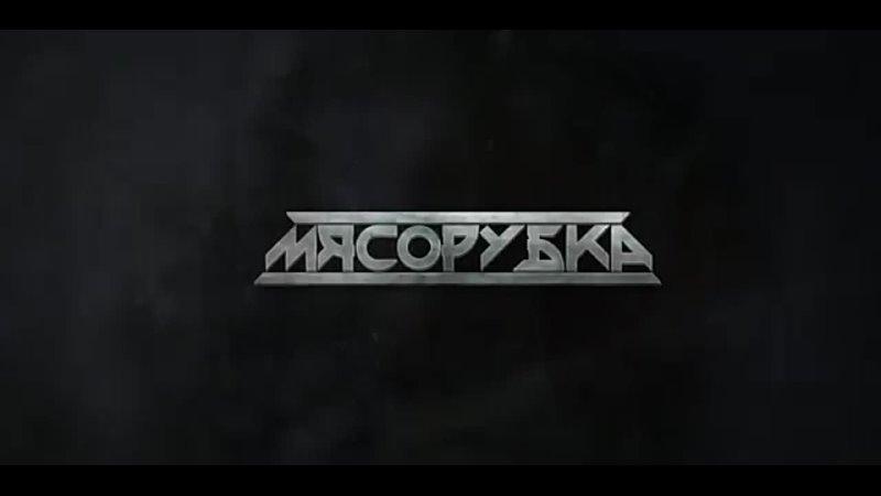МЯСОРУБКА 2 сезон выпуск 52