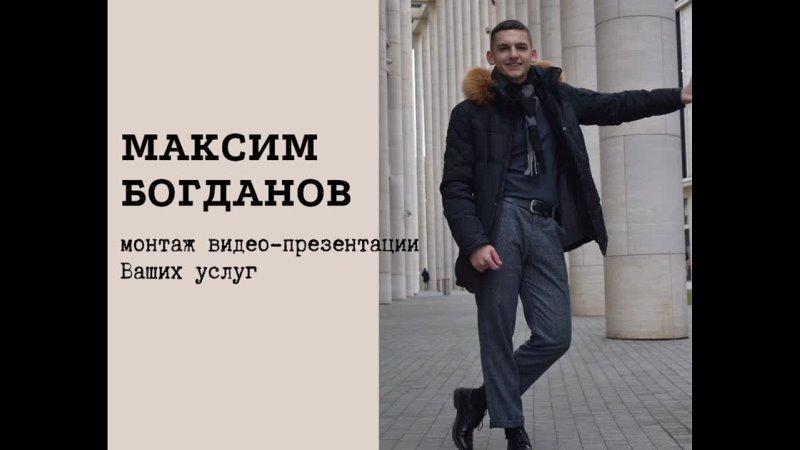 Максим Богданов ‐ монтаж видео-презентации ваших услуг