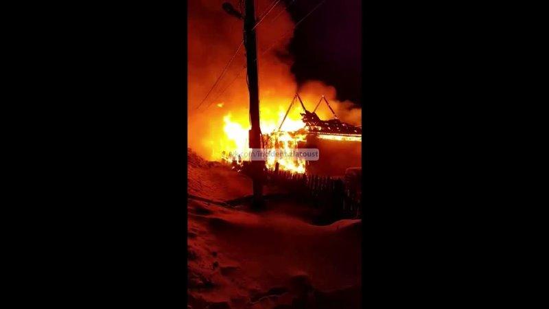Крупный пожар Златоуст ул Уральская 12 03 21