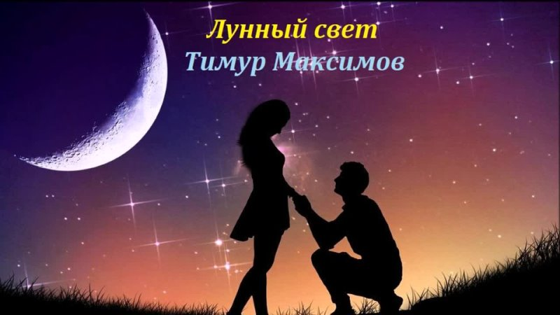 Лунный свет Тимур Максимов