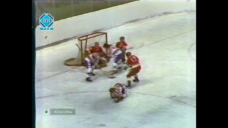 03.10.74. 6-я игра СССР — Канада (ВХА) (52).