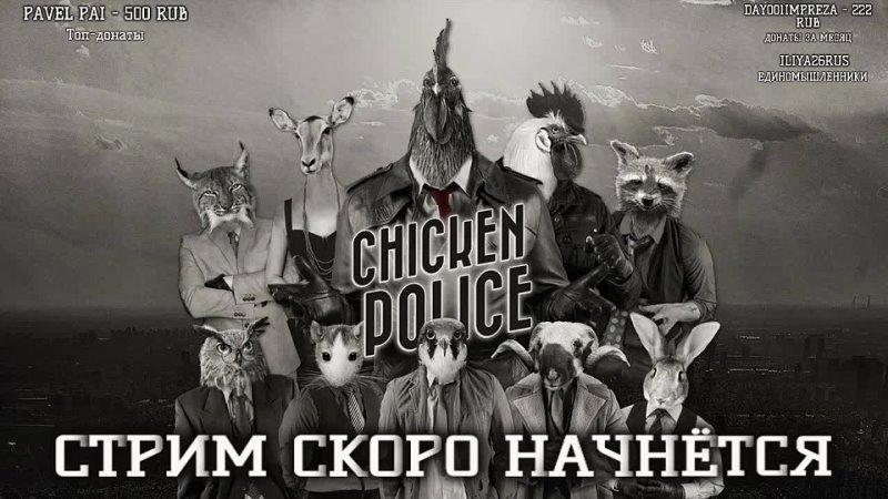 Chicken Police 3▷ ПЕТУХИ ВЫЖИЛИ ПОСЛЕ НАПАДЕНИЯ