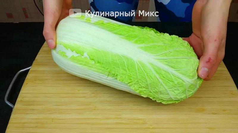 Шикарная капуста пекинская Этот рецепт покорил меня простотой и вкусом
