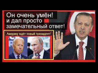 Эрдоган похвалил Путина и раскритиковал Байдена