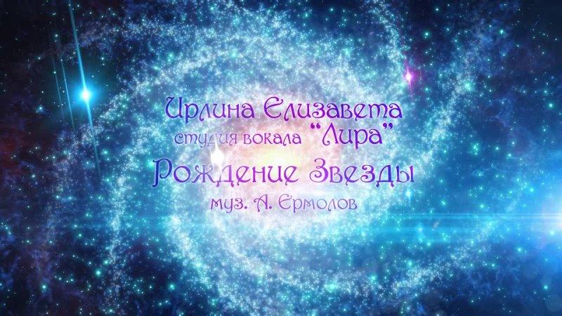 Елизавета Ирлина Рождение Звезды муз А Ермолова студия вокала Лира