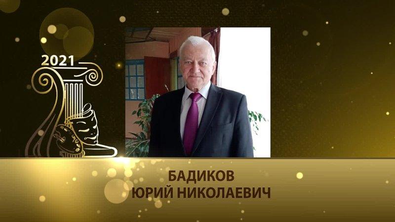 Бадиков Ю Н