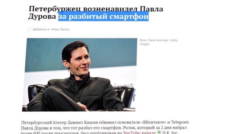 Как один человек переиграл всю страну Невероятная история Дурова