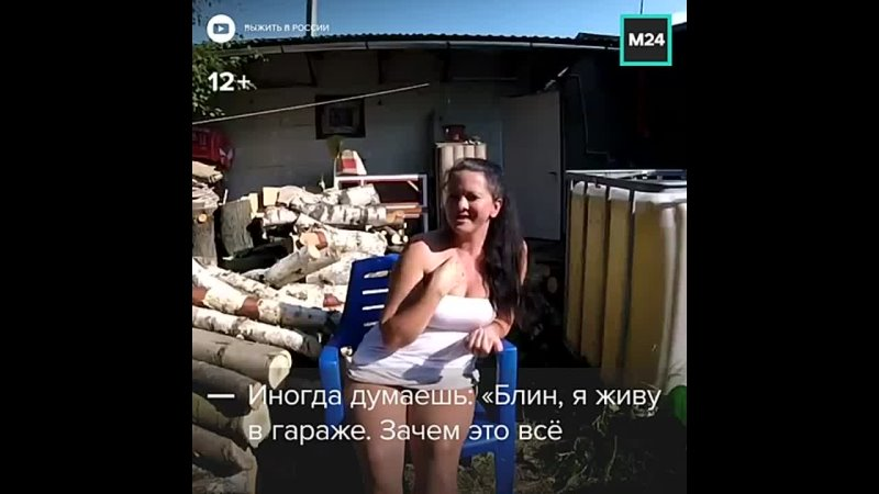 Семья из Лобни живёт в гараже