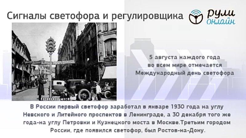 Станислав Козловский Виды светофоров принципы светофоров