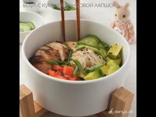 Боул с курицей и рисовой лапшой  Лапшу можете заменить на рис🌾, не менее вкусно 😋 И наполнить на свое усмотрение, либо как в вид