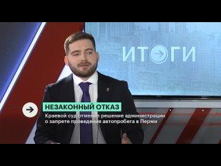 Илья Демин на РБК-Пермь об отмене судом запрета на проведения автопробега и реформе платной парковки