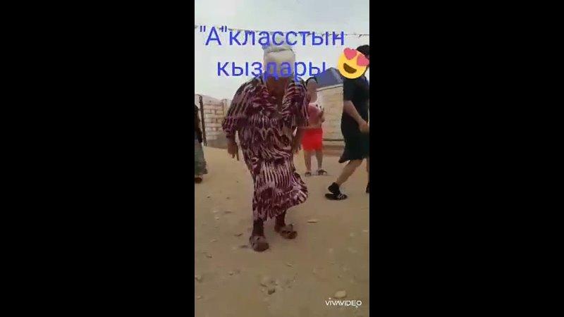 А кластың қыздары))