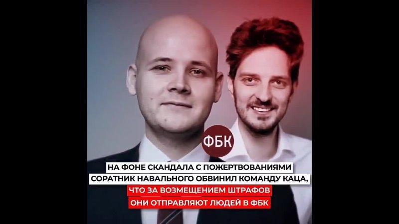 Соратник Навального Владлен Лось обвинил команду Максима Каца в том что за возмещением штрафов она отправляет людей в ФБК