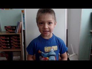 """Колодкин Родион, 6 лет, читает стихотворение Е. раневой """"Берегите маму""""  Фил. 1"""