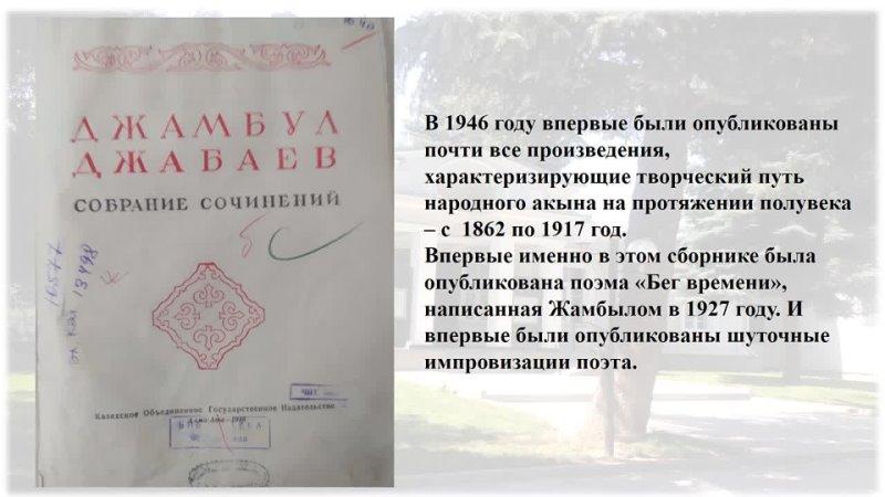 К 175-летию поэта Жамбыл Жабаев - великий сын казахского народа